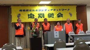 相模原災害ボランティアネットワーク平成28年度役員